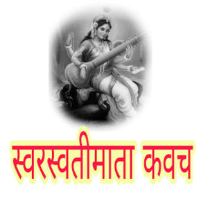 Saraswati Kavach